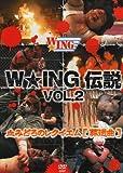 W★ING伝説 VOL.2 血みどろのレクイエム[DVD]