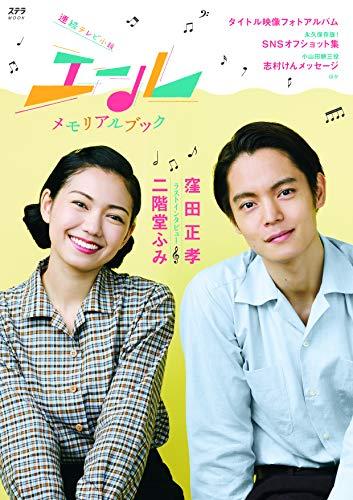 エール メモリアルブック(ステラMOOK) - NHKサービスセンター