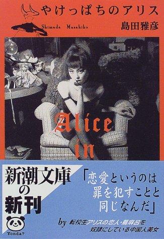 やけっぱちのアリス (新潮文庫)