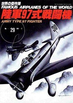 中島陸軍97式戦闘機「キ27」 (世界の傑作機)