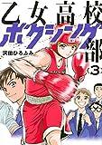 乙女高校ボクシング部(3)