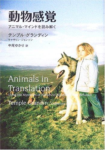 動物感覚 アニマル・マインドを読み解く
