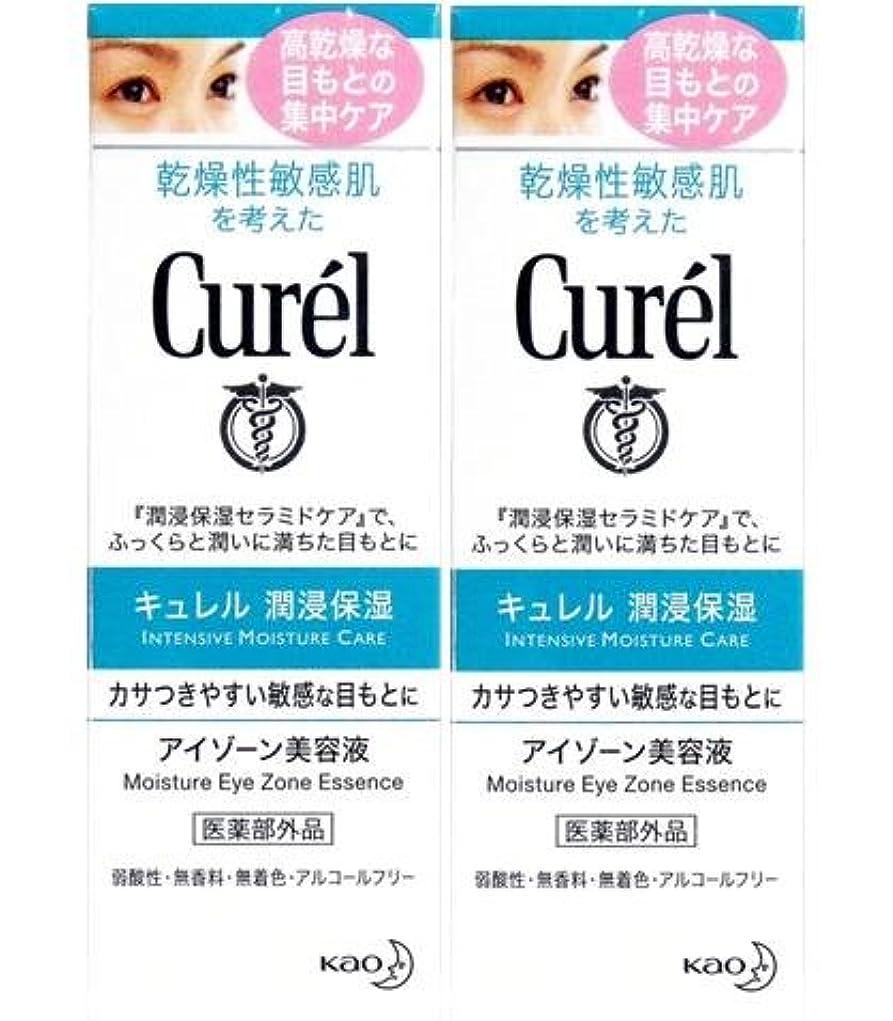 乱気流拮抗する凝視キュレル アイゾーン美容液×2個セット