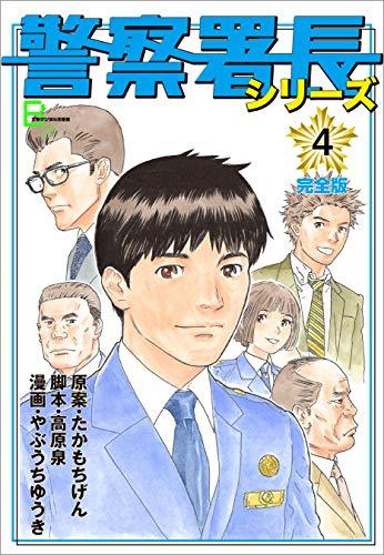 警察署長シリーズ 完全版 4 (文春デジタル漫画館)