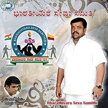 Bharathiyara Seva Samithi - Single