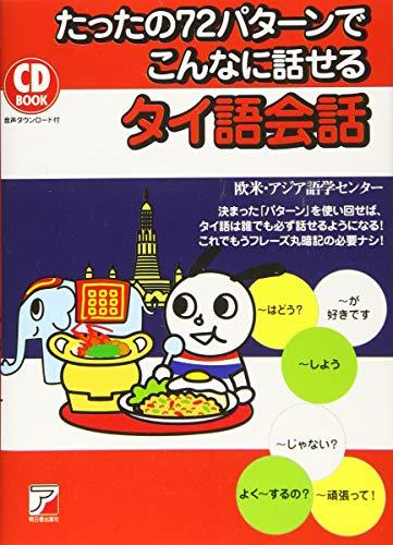 明日香出版社『たったの72パターンでこんなに話せるタイ語会話』