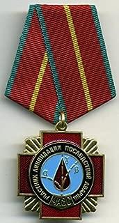 soviet ukrainian russian chernobyl liquidator medal chernobil pripyat with document