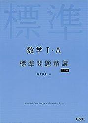 数学I・A標準問題精講 三訂版