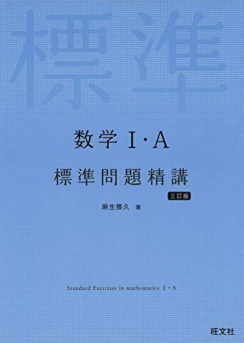 数学I・A標準問題精講 三訂版の詳細を見る