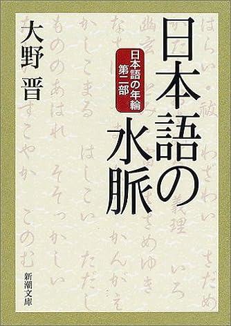 日本語の水脈―日本語の年輪〈第2部〉 (新潮文庫)