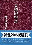 天鵞絨物語 (新潮文庫)