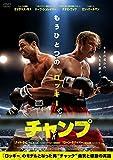 チャンプ[DVD]