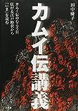 カムイ伝講義: カムイ伝のむこうに広がる江戸時代を読み解く (単行本)