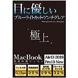 極上 ブルーライトカット 超高精細アンチグレア Macbook Air 2020 液晶保護フィルム 国内正規品 メーカー30日保証付 Agrado (Air13 2018-2020, Pro13 2016-2020)