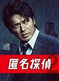 匿名探偵2 Blu-ray BOX[Blu-ray/ブルーレイ]