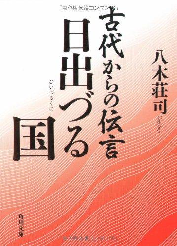 古代からの伝言 日出づる国 (角川文庫)の詳細を見る