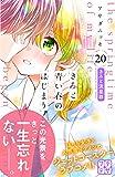 きみと青い春のはじまり プチデザ(20) (デザートコミックス)