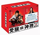 受験の神様 DVD-BOX[DVD]