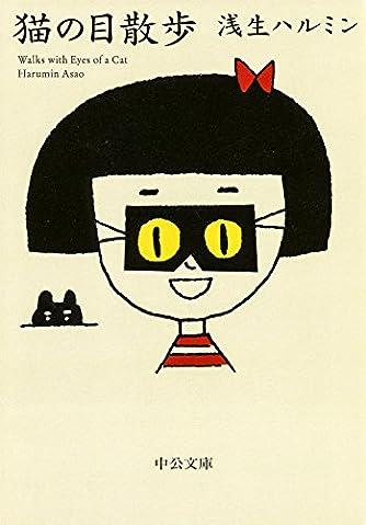 猫の目散歩 (中公文庫)