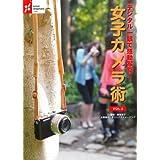 デジタル一眼で感動写真!女子カメラ術 VOL.2 ポートレート編 [DVD]