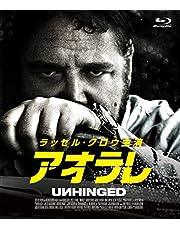 アオラレ [Blu-ray]