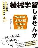 機械学習しませんか