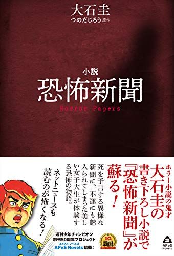 小説 恐怖新聞 (APeS Novels)