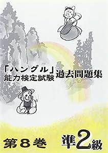 本の「ハングル」能力検定試験過去問題集 準2級〈第8巻〉の表紙