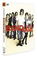 BANDAGE バンデイジ 通常版DVD (本編DVDのみ)