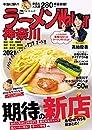ラーメンWalker神奈川2021 ラーメンWalker2021