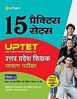 15 Practice Sets UPTET Paper II Class (VI-VIII) Ganit Avum Vigyan