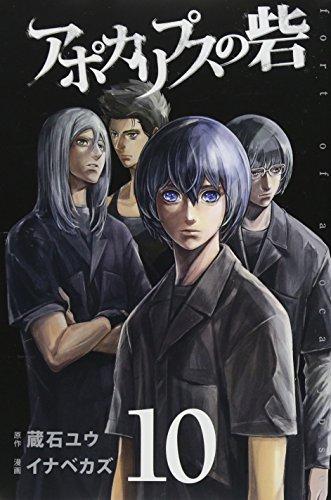 アポカリプスの砦(10)<完> (講談社コミックス)