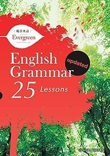 総合英語Evergreen English Grammar 25 Lessons updated