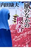 風のなかの櫻香 (徳間文庫)