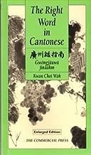The Right Word in Cantonese =: [Guangzhou Hua Zhi Nan] = Gwongjauwa Jinaahm (Chinese Edition)