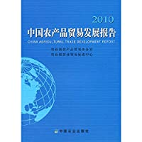 Chinese Agricultural Trade Development Report. China Agriculture Press, 2010