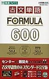 古文単語FORMULA 600―大学受験 (東進ブックス)