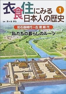衣食住にみる日本人の歴史〈1〉旧石器時代~古墳時代―私たちの暮らしのルーツ