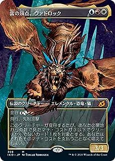 MTG マジック:ザ・ギャザリング 雷の頂点、ヴァドロック(神話レア) イコリア:巨獣の棲処(IKO-308) | 日本語版 伝説のクリーチャー 多色