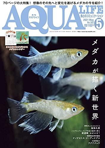 月刊アクアライフ 2021年 05 月号 メダカが描く新世界 【特別付録 メダカカレンダー】