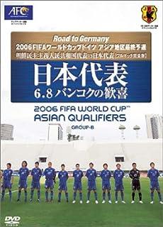 日本代表 ドイツW杯を決めた! 歴史的無観客試合 [DVD]