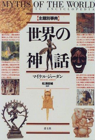 世界の神話―主題別事典