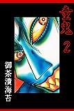 童鬼2巻 (アリス文庫)