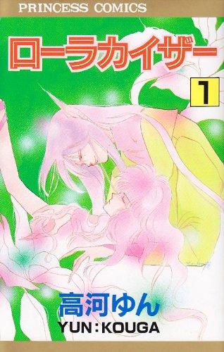 ローラカイザー (1) (Princess comics) - 高河 ゆん