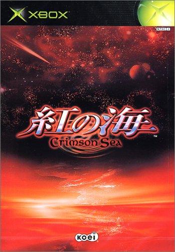 紅の海 Crimson Sea