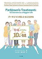 パーキンソン病とともに生きる―幸福のための10の鍵