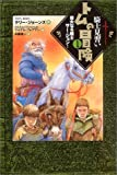 騎士見習いトムの冒険〈1〉偉大なる騎士サー・ジョン! (ポプラ・ウイング・ブックス)