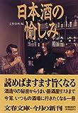 日本酒の愉しみ (文春文庫)