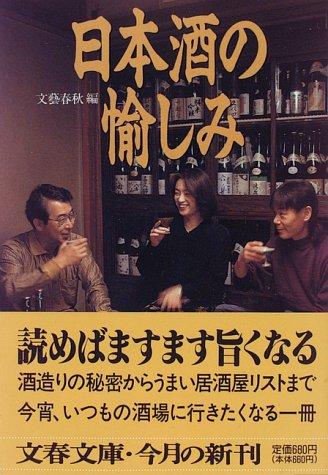 日本酒の愉しみ (文春文庫)の詳細を見る