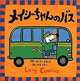 メイシーちゃんのバス (メイシーちゃんシリーズ)